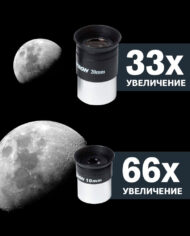 astromaster_102_maginification